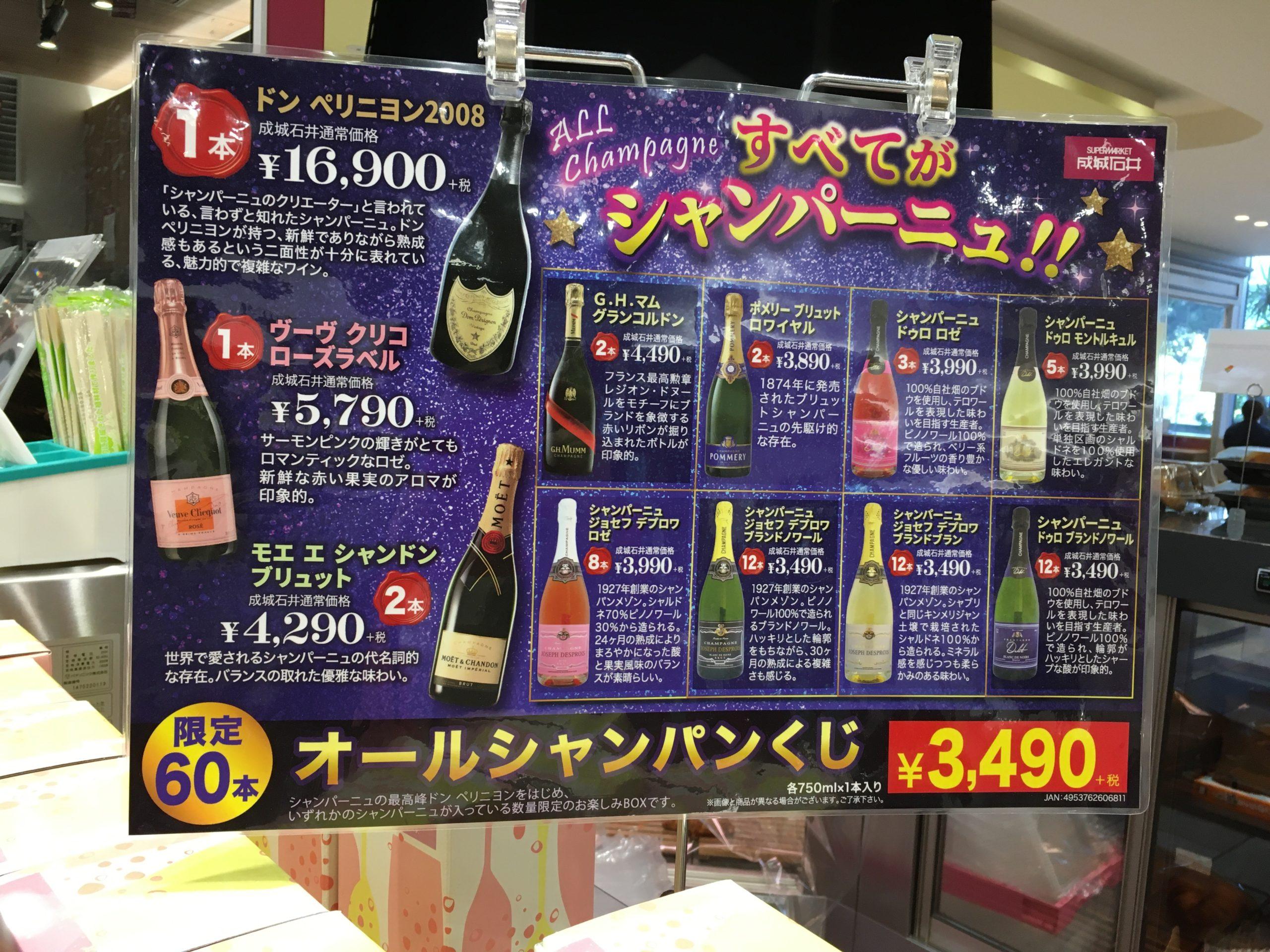 恵比寿の街であったこと。ラーメンとシャンパンの日。恵比寿散歩