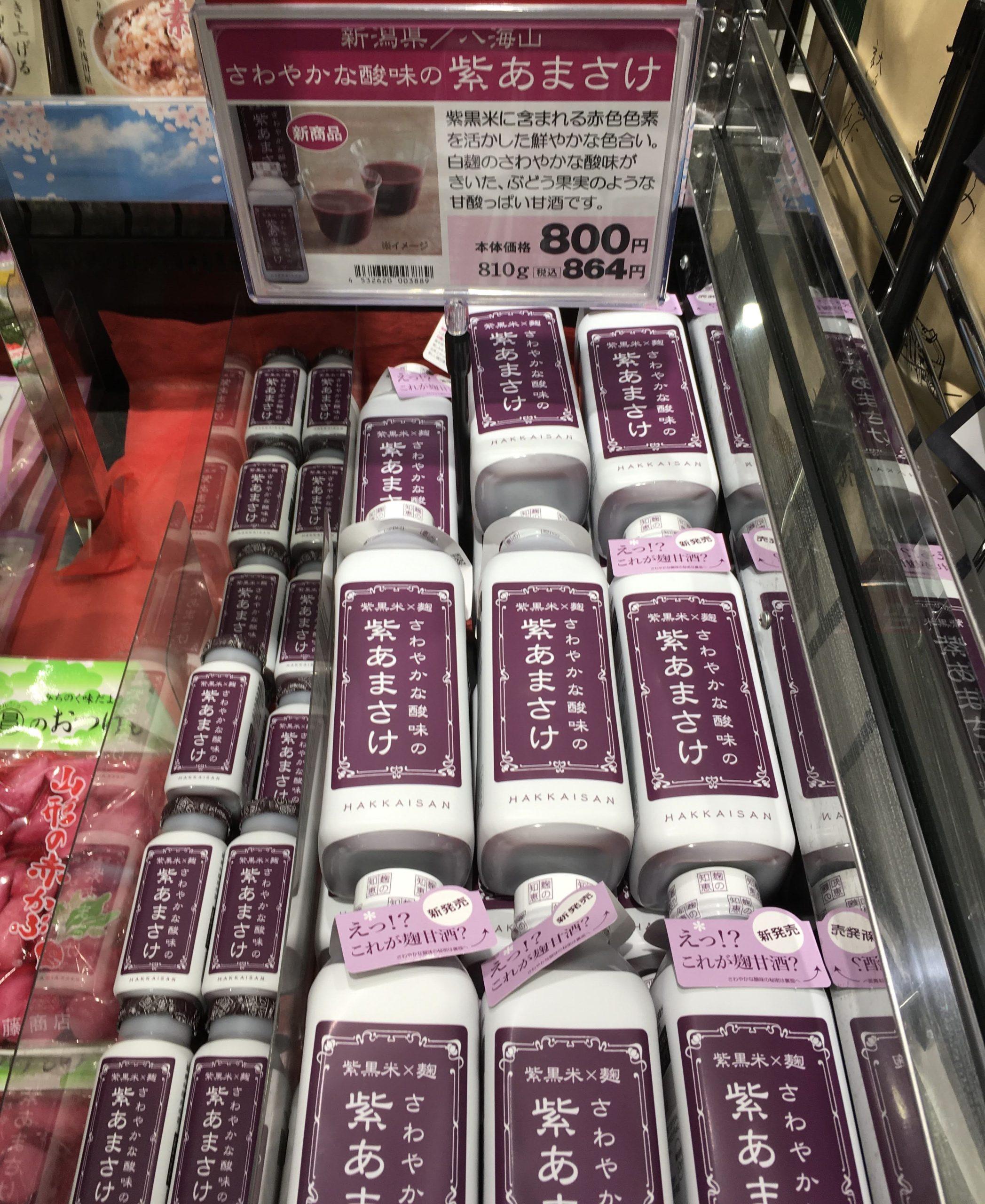 おこもり日記。スーパーでの素敵な出会い。八海山の紫あまさけとALETTAなる野菜。